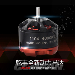 M1104 CW Multi-rotor Brushless Anticlockwise and Clockwise Multi-rotor Brushless Motor For RC QuadCopte