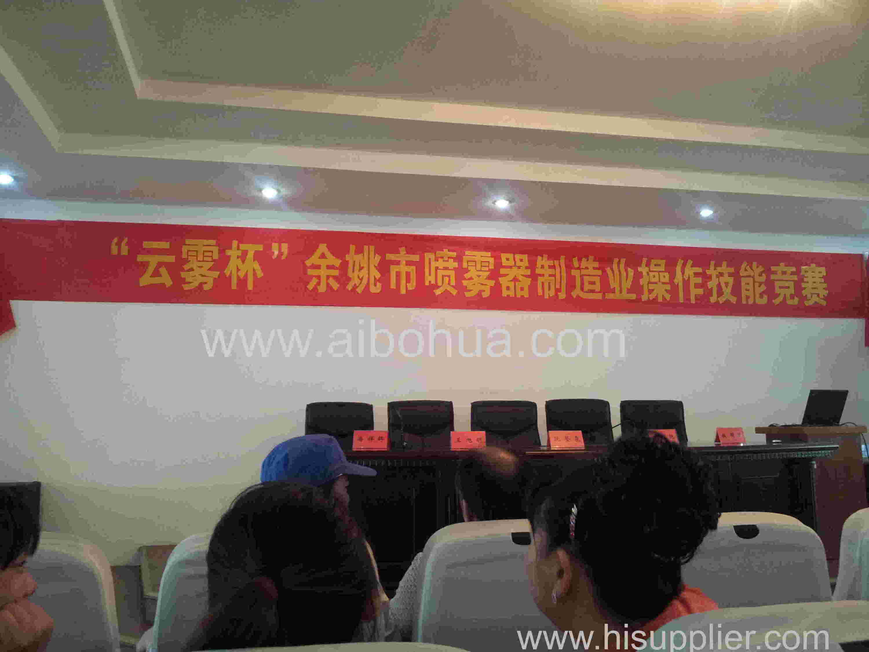 Yuyao City sprayer industry operation skills competition 2014