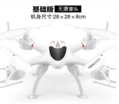 Aerial Shots Machine without Camera Equipment FPV High Definition Remote Control Toy Plane