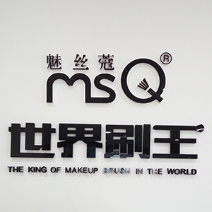 Jiangxi MSQ Cosmetics Co., Ltd.