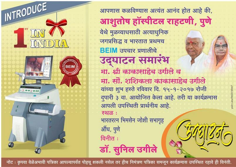 Indian local language BEIM machine promotion