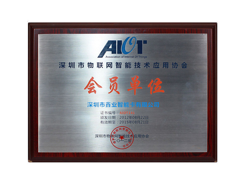 Member of Shenzhen Association of Internet of Things