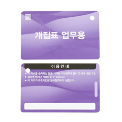 PET CET5577 RFID 카드