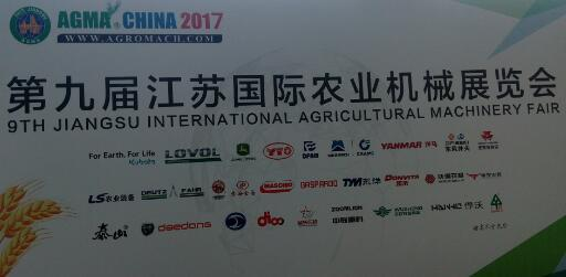 9TH JIANGSU INTERNATIONAL AGRICULTURAL MACHINERY FAIR-April 13th -April 15th 2017