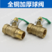 Brass ball valve / on-off valve