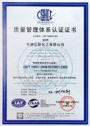 ISO9001 2008 CN