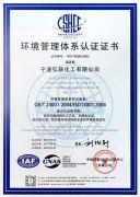 ISO14001 2004 CN