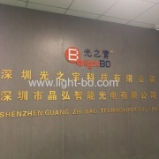 Shenzhen Guangzhibao Technology Co., Ltd