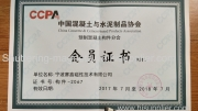 CCPA membership certificate