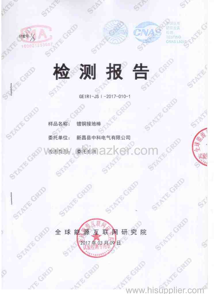 china electric power research institute test