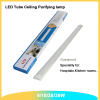 0.3m LED clean tube batten Light 10w anti-dust