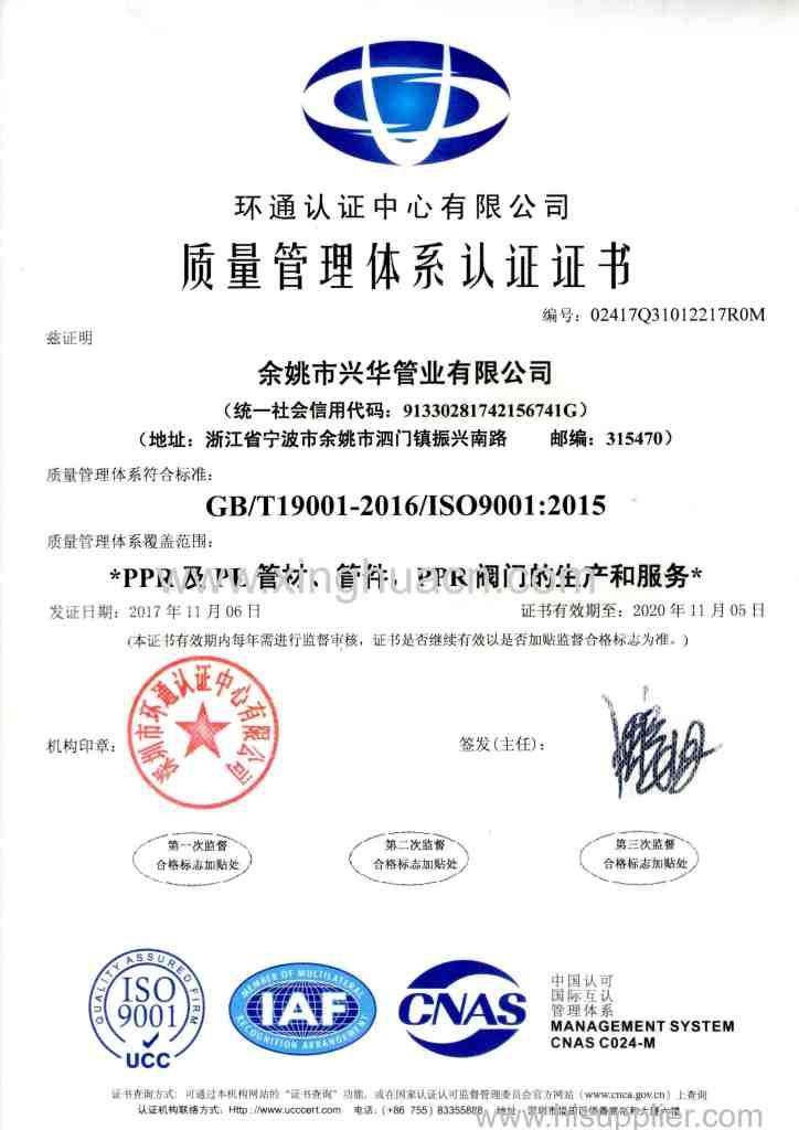 ISO9001:2015 cn