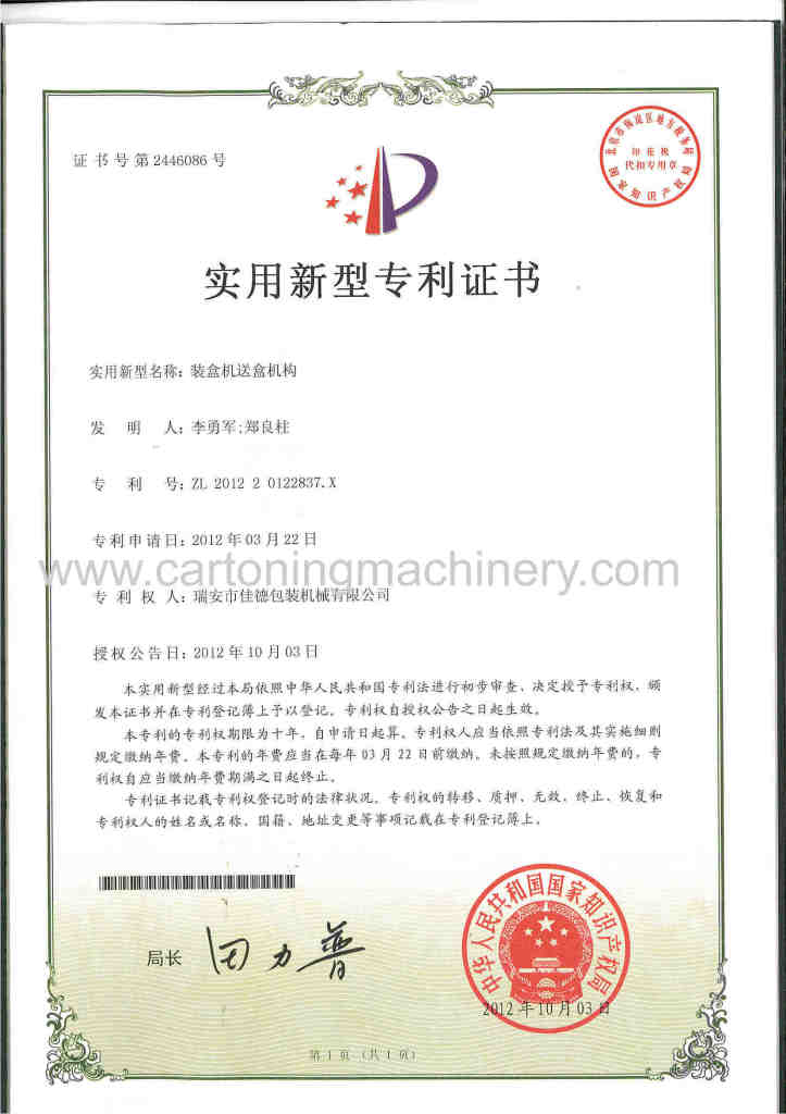Patent for carton transport structure of cartoning machine
