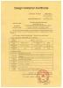 PR2 Certificate - Casing Head