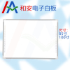 HaBoard electromagnetic interactive whiteboard and smart board