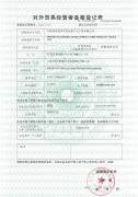 Official documents from Chinese government of international marketing registeration numbered:01436253