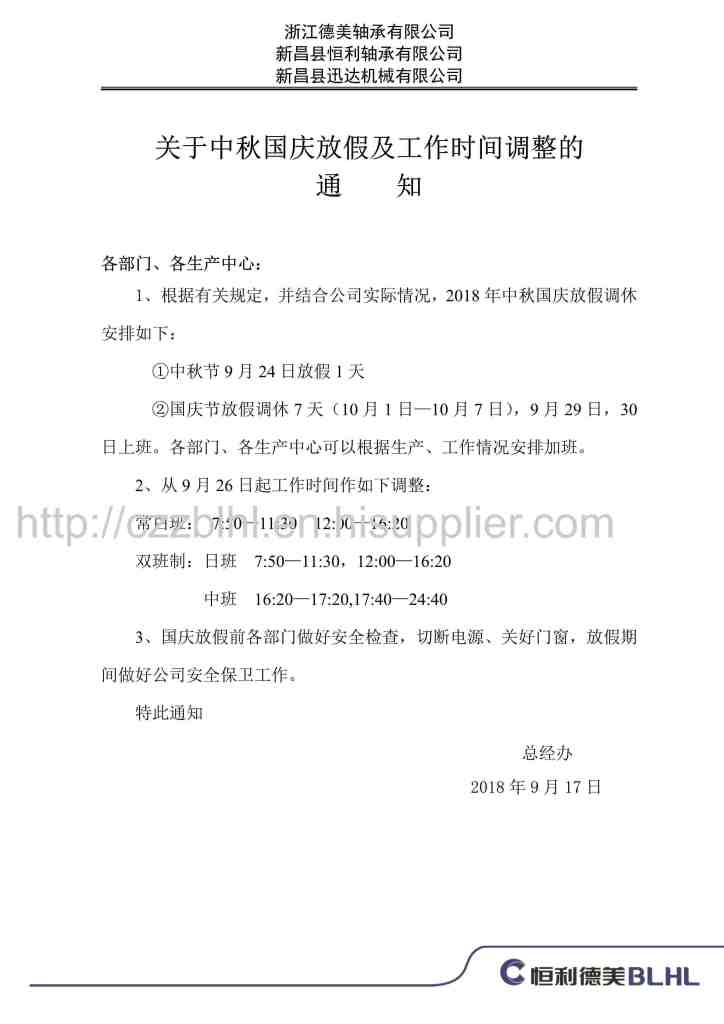 About the Mid-Autumn festival  National Holiday leave and work time adjustment notice