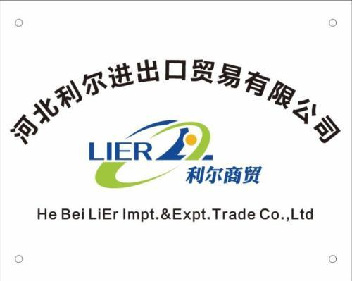 He Bei LiEr Impt.&Expt.Trade Co.,Ltd