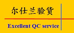 Guangzhou Excellent QC Service Co., Ltd