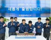 Hyundai Robotics is officially launched. The new company is called  Hyundai Robotics.