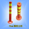 75cm Integrated rubber warning column