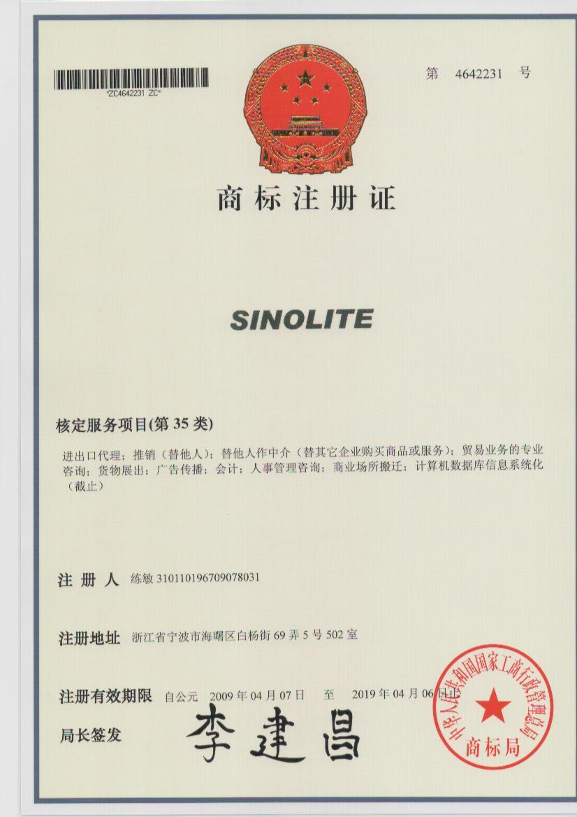SINOLITE Brand Certificate of distribution,marketing