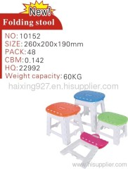 Folding children plastic stool
