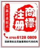 China Bar code application