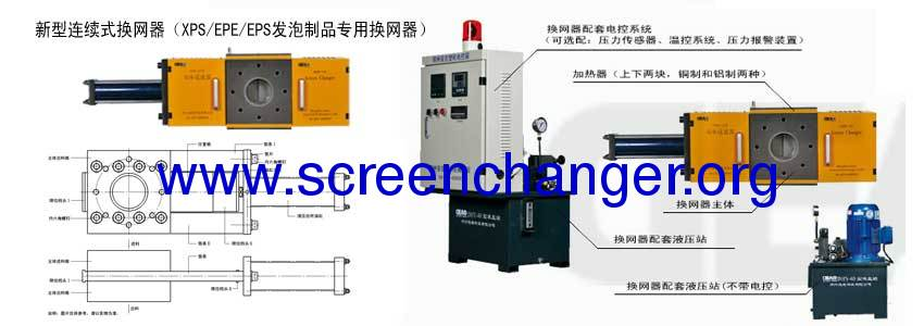 new continuous screen changer for extrusion plastic machine