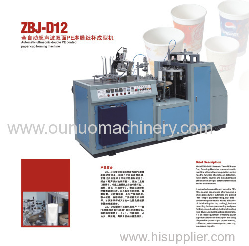 ZBJ-D12 Automatic Uitrasonic Double PE Coated Paper cup forming machine