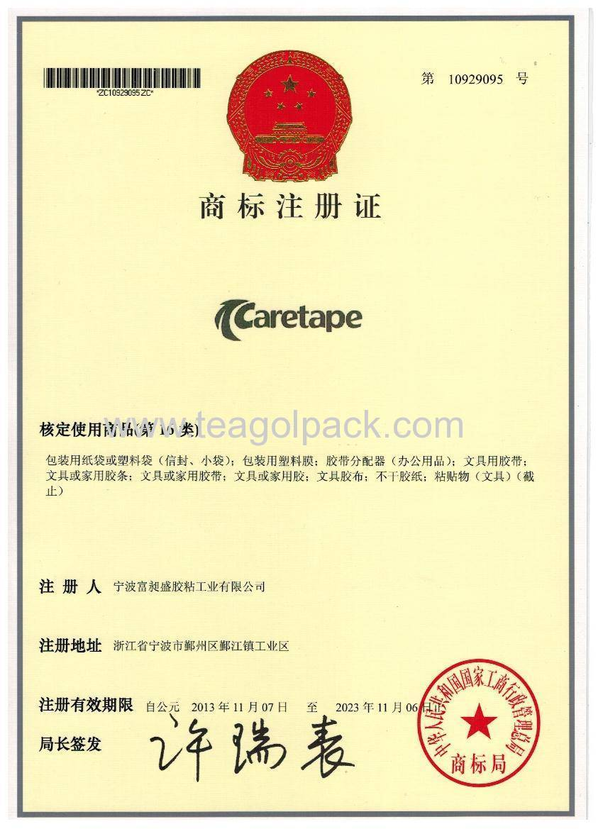 Caretape Brand