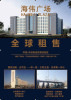 Haiwei Plaza is now welcoming global investmen