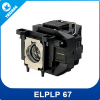ELPLP67 /V13H010L67 replacement projector lamp for EB-S02 EB-S11 EB-S12 EB-SXW11 EB-SXW12