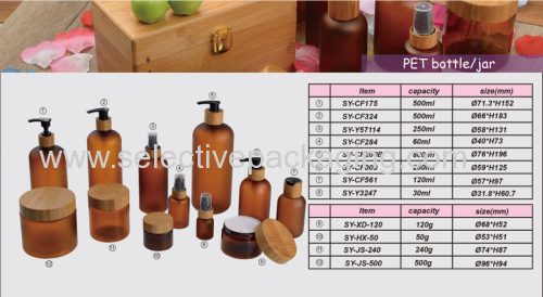 amber color frosted PET bottle and jar series