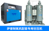 nitrogen generator PSA made in china SAPU brand