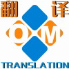 Chinese translation service in Qingdao Shandong China