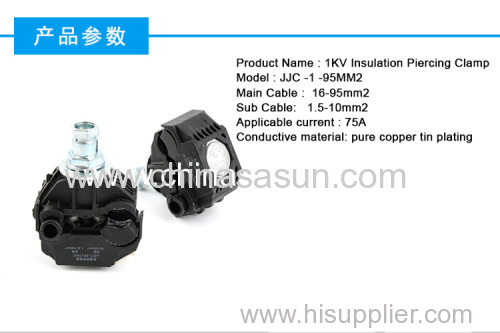 1KV Insulation piercing clamp non-breaking cable piercing clamp low-voltage copper-aluminum cable wire branch splitted